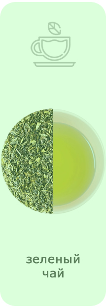 green-tea-type2