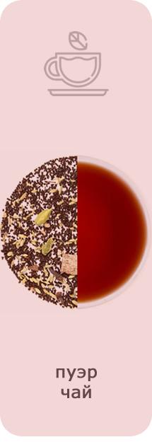 pure-tea-type
